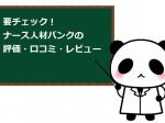 na-sujinzaibanku